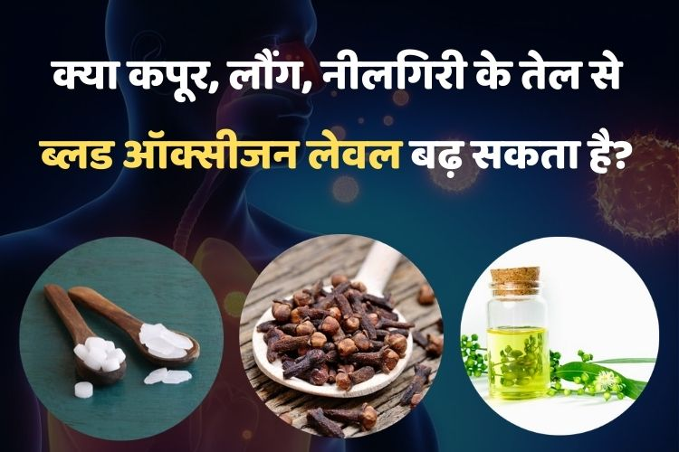 Can inhaling camphor, clove, eucalyptus oil increase blood oxygen level